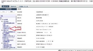 画像2枚で有価証券報告書における年収の記載箇所を説明1