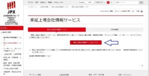 東京証券取引所に上場している会社の定款の閲覧方法1