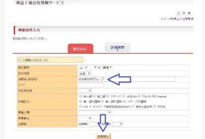 東京証券取引所に上場している会社の定款の閲覧方法2