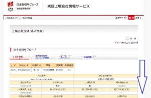 東京証券取引所に上場している会社の定款の閲覧方法4