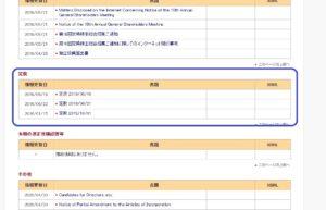東京証券取引所に上場している会社の定款の閲覧方法5
