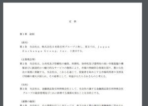 東京証券取引所に上場している会社の定款の閲覧方法6