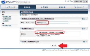 画像5枚で説明するEDINETの使用方法(有価証券報告書の閲覧方法)2