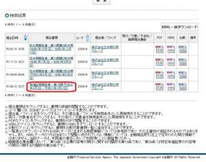 画像5枚で説明するEDINETの使用方法(有価証券報告書の閲覧方法)4